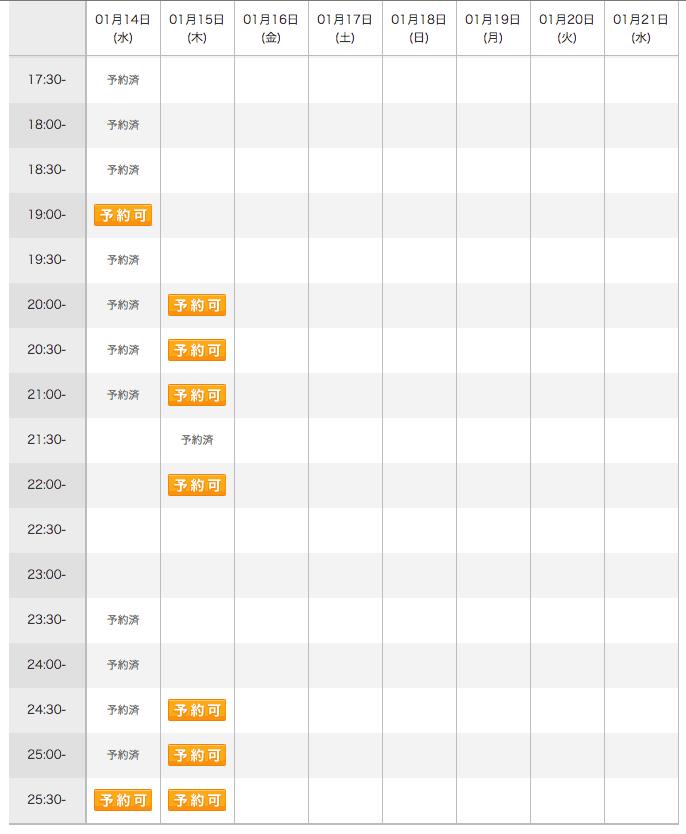 スクリーンショット 2015-01-14 16.58.32