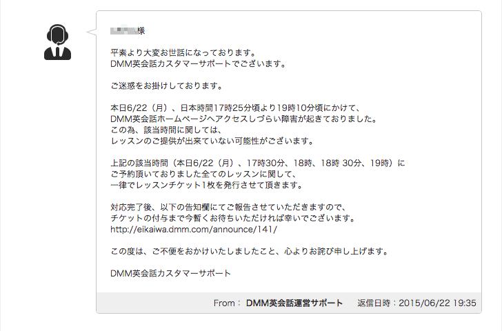 dmmeikaiwa-2015-07-14-17.27.30