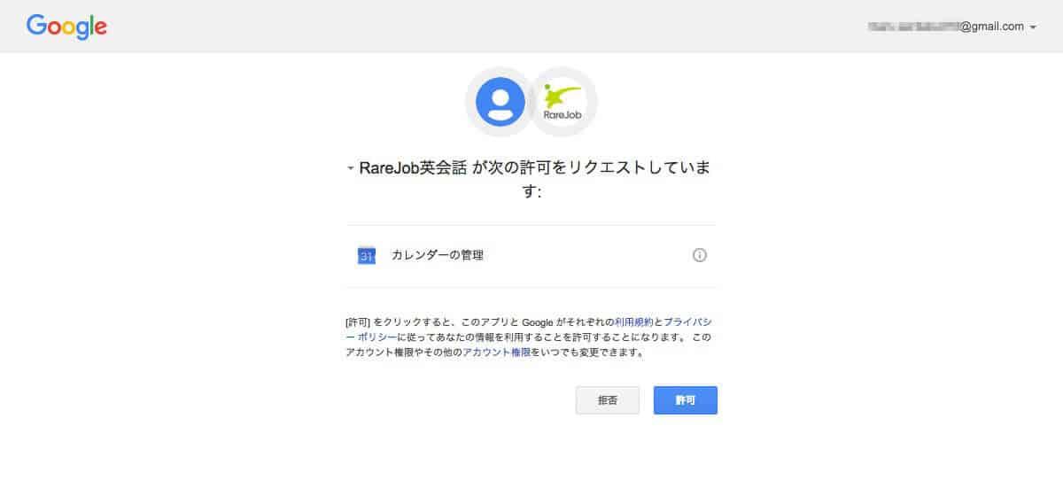 rarejob_googlecalendar