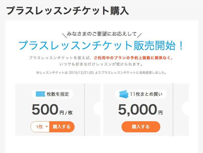lesson_ticket